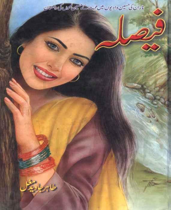 Fesla Urdu Story By Tahir Javaid Mughal