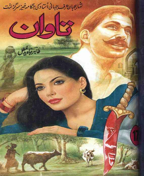 Download Tawan Urdu Novel By Tahir Javaid Mughal in Pdf