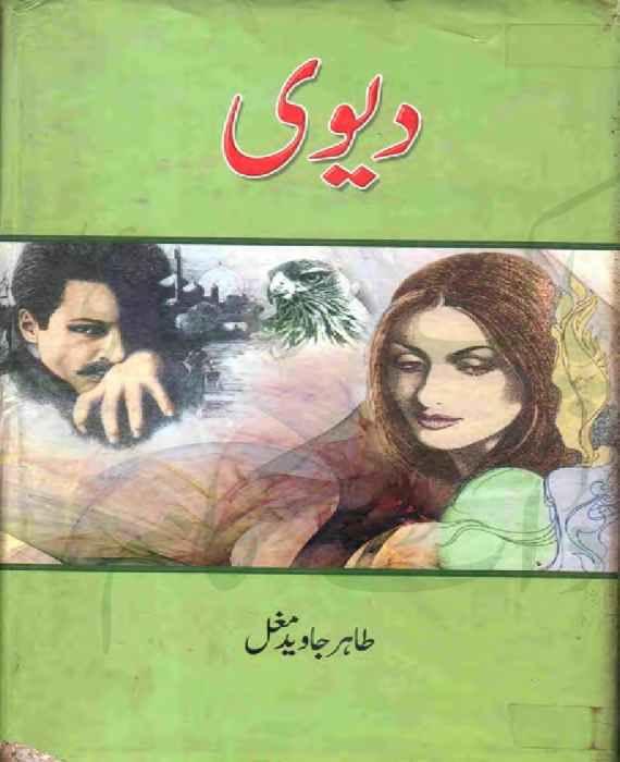 Devi Urdu Story By Tahir Javaid Mughal