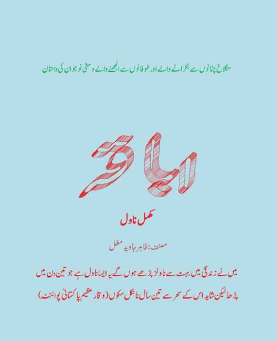 Abaqa Urdu Novel By Tahir Javaid Mughal