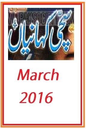 Sachi Kahaniyan Digest March 2016 Free Download in PDF