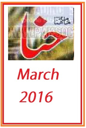 Hina Digest March 2016 Free Download in PDF