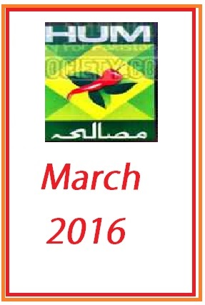 Masalah Digest March 2016 Free Download in PDF