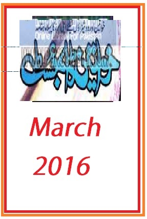 Khawateen Digest March 2016 Free Download in PDF