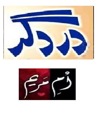 Dard Gar By Umme Maryam