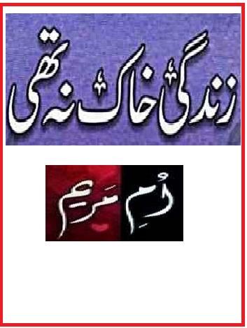 Zindagi Khaak Na Thi Novel By Umme Maryam