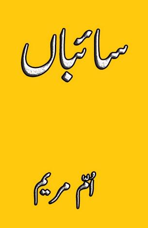 Saaiban Urdu Novel By Umme Maryam