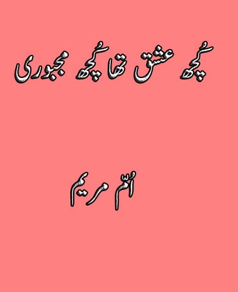Kuch Ishaq Tha Kuch Majburi By Umme Maryam
