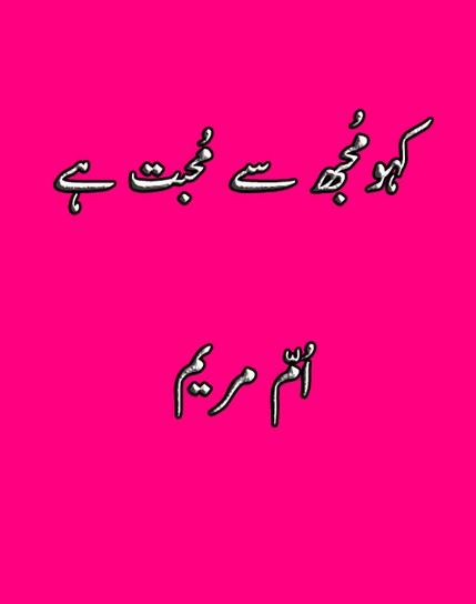 Kaho Muje Se Muhabbat He Urdu Novel By Umme Maryam