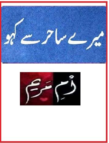 Mere Sahir Se Kaho By Umme Maryam