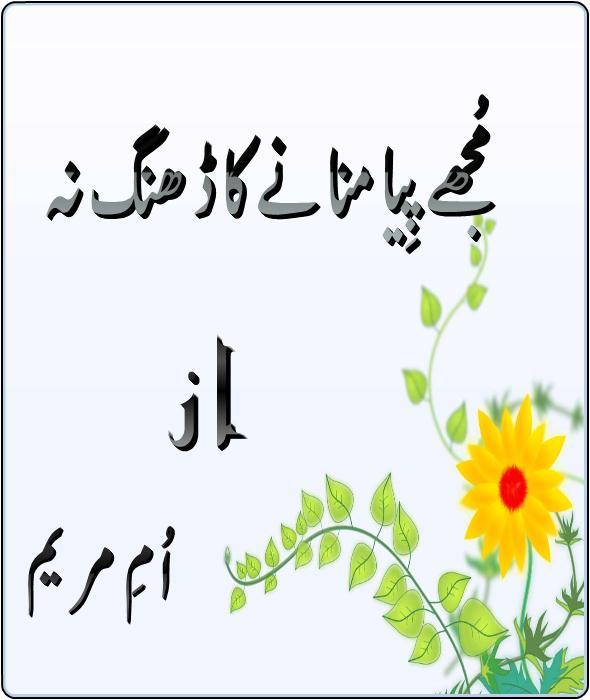 Muje Piya Manane Ka Dhang Naa Novel By Umme Maryiam