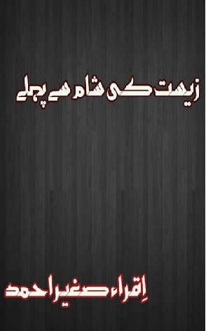 Zeest Ki Sham Se Pehle Novel By Iqra Sagheer Ahmed