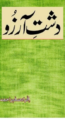 Dasht E Arzoo Novel By Iqra Sagheer Ahmed