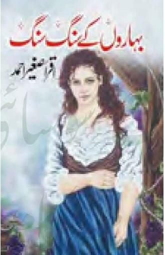 Baharon K Sang Sang by Iqra Sagheer Ahmad