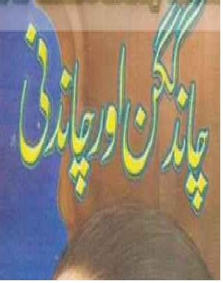 Chand Gagan Aur Chandni by Iqra Sagheer Ahmad