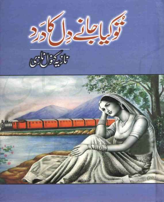 Tu Kia Jane Dil Ka Dard Urdu Novel By Nazia Kanwal Nazi