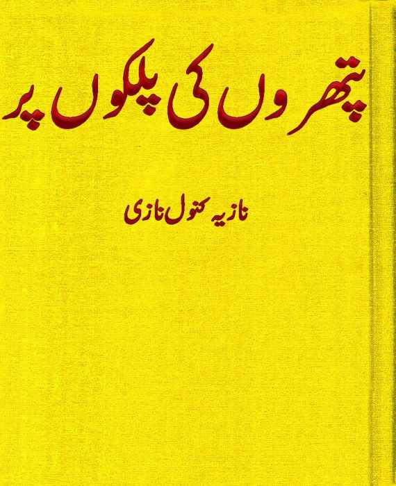 Pathron Ki Palkon Par Novel By Nazia Kanwal Nazi
