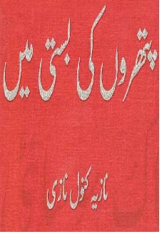 Pathron Ki Basti Main Novel By Nazia Kanwal Nazi