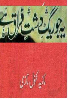 Jo Raig E Dasht E Firaq Hay Urdu By Nazia Kanwal Nazi