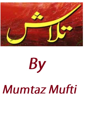 Talash Urdu Novel By Mumtaz Mufti