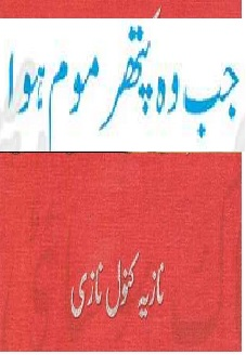 Jab Wo Pathar Mom Hua Novel By Nazia Kanwal Nazi