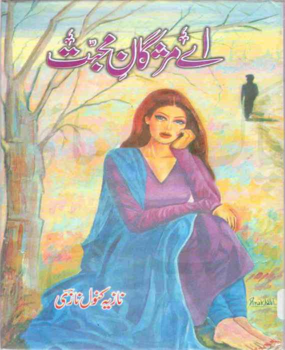 Ae Muzgane Mohabbat By Nazia Kanwal Nazi