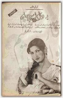 Yeh Dil Aseer-E-Jaan Urdu Novel By Qamrosh Ashok