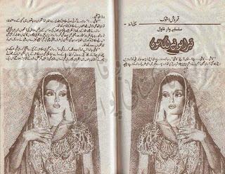 Romantic Novel Tera Honey Laga Hun by Qamrosh Ashok