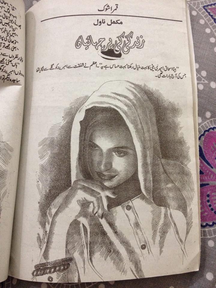 Zindagi Ki Parchaiyan Romantic Novel by Qamarosh Ashok