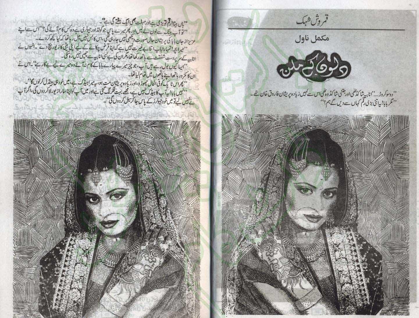 Dilon Kay Milan Urdu Novel By Qamarosh Ashok