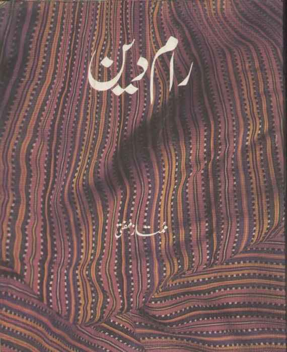 Raam Deen Urdu Novel By Mumtaz Mufti