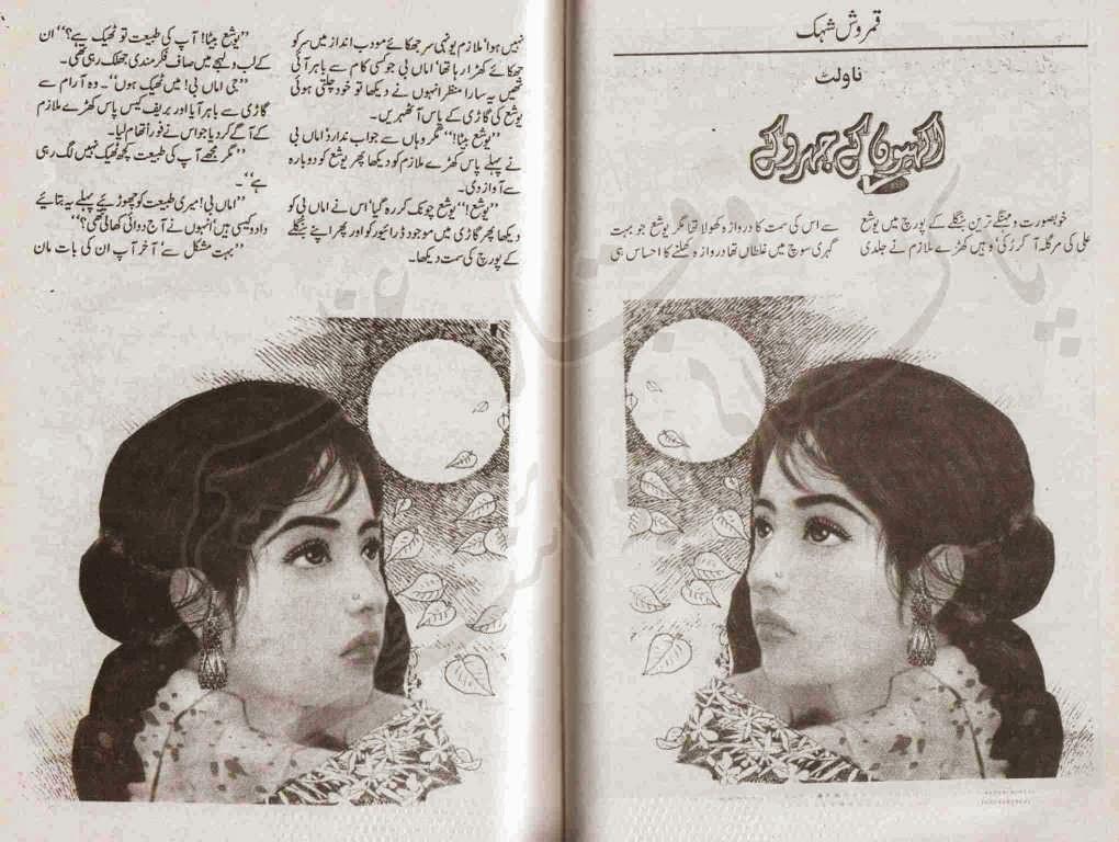 Akhion Kay Jharokay Urdu Novel By Qamrosh Ashok