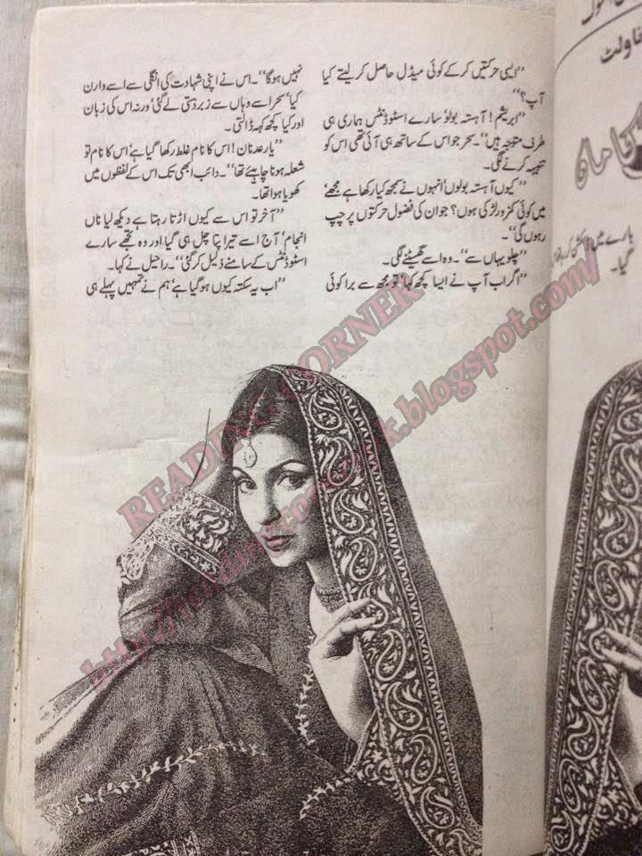 Apnon Ka Maan Urdu Novel By Qamarosh Ashok