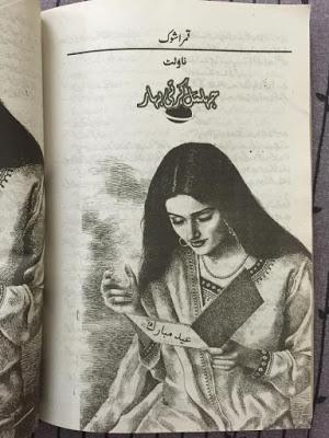 Jhilmil Karti Bahar Urdu Novel By Qamrosh Ashok