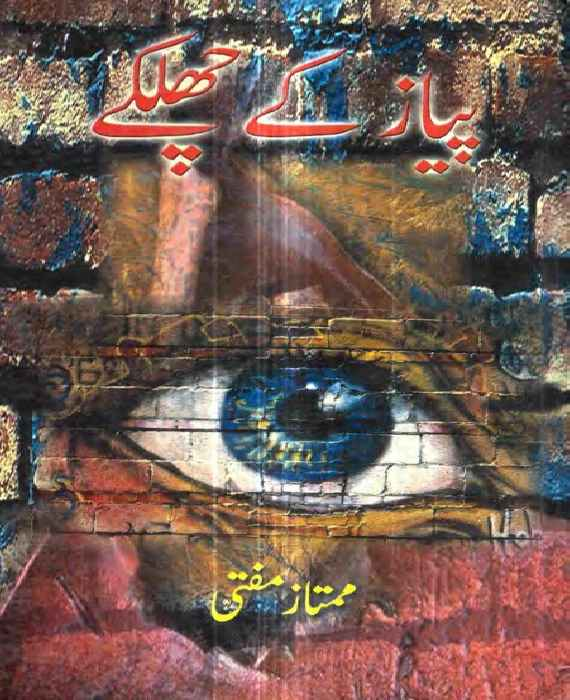 Pyaz Kay Chilkay Urdu Novel By Mumtaz Mufti