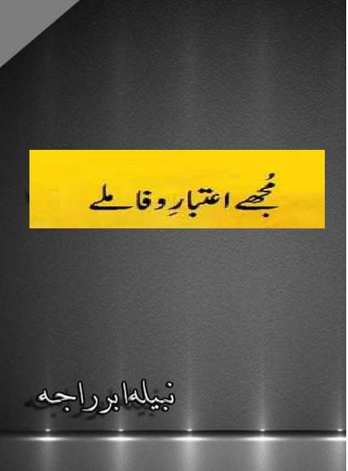 Mujhe Aitbar E Wafa Mile By Nabila Abr Raja