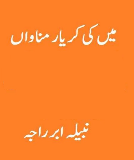 Me Ki Kar Yar Manawan Urdu Novel By Nabila Abr Raja