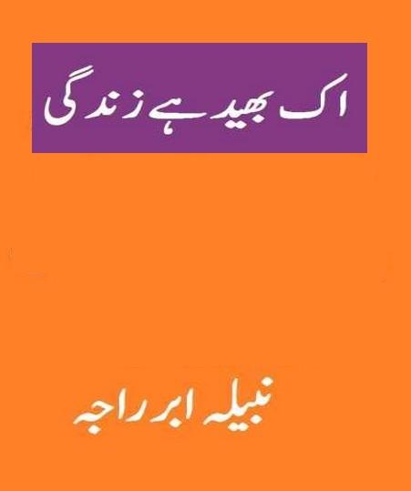 Download Aik Bhaid Hai Zindagi Urdu Novel By Nabila Abr Raja