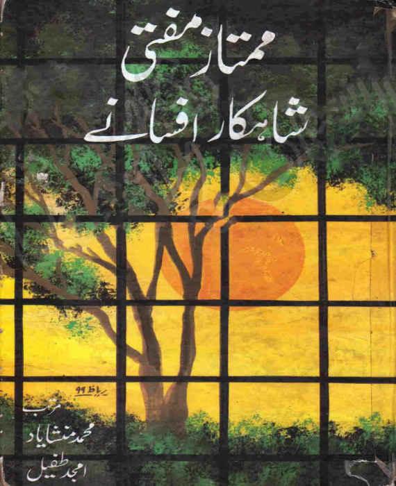 Mumtaz Mufti Kay Shahkar Urdu Afsanay By Mumtaz Mufti