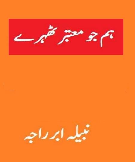 Hum Jo Mohtabar Thehre Novel By Nabila Abr Raja