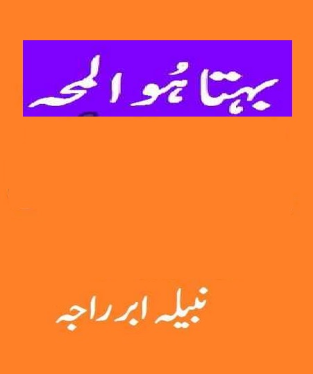 Behta Hoa Lamha Urdu Novel By Nabila Abr Raja