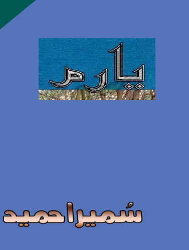 Yaaram Urdu Novel By Sumaira Hameed