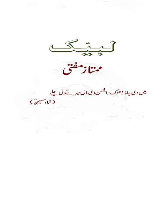 Labbaik Novel By Mumtaz Mufti