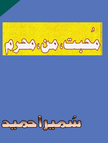 Mohabbat Man Mehram By Sumaira Hameed