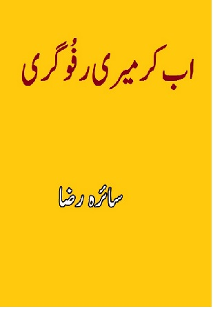 Ab Kar Meri Rafu Gari Urdu Novel By Saira Raza