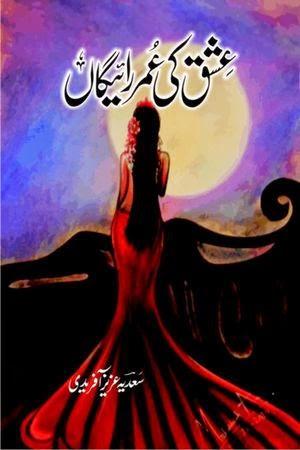 Ishq Ki Umar Raigan Urdu Novel by Sadia Aziz Afridi