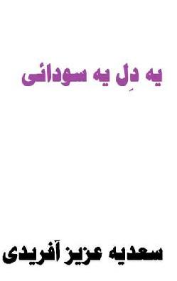 Ye Dil Ye Sodai Novel By Sadia Aziz Afridi