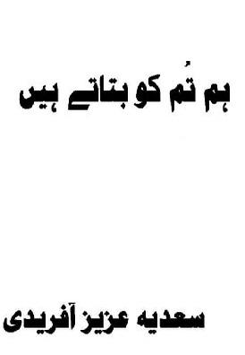 Ham Tumko Btate Hen Urdu Novel By Sadia Aziz Afridi