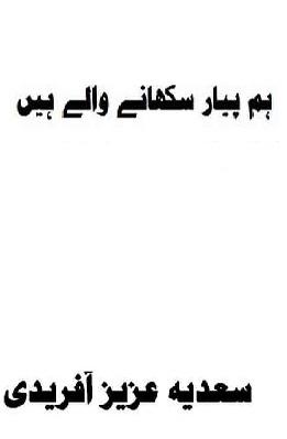 Ham Payar Sikhane Wale Hen Novel By Sadia Aziz Afridi