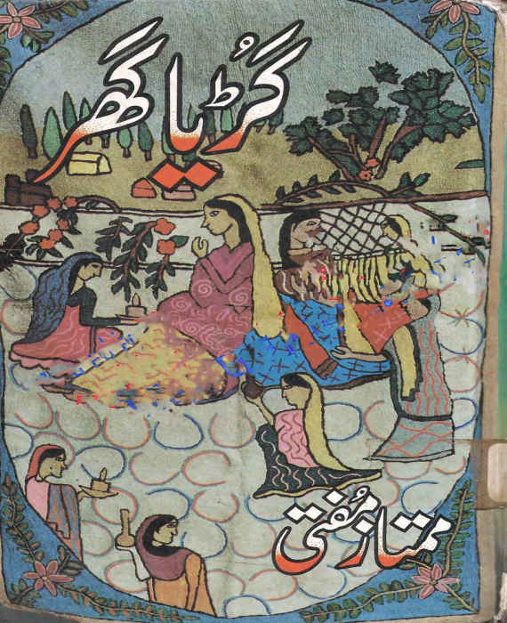 Guria Ghar Novel By Mumtaz Mufti